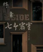 《终章》七个密室