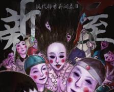《新屋》剧本杀人物复盘详情-苏红