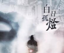 《白日孤灯》剧本杀复盘(吴东明)人物大解析