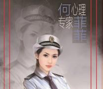 白日孤灯剧本复盘人物线索/真相大揭秘【何菲菲