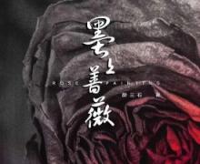 《墨上蔷薇》