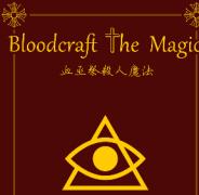 《血巫祭杀人魔法》