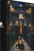 新本《兴-夜宴之乱》