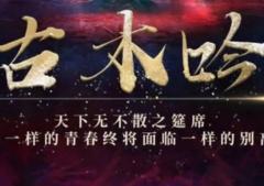爆款本《古木吟》剧本杀复盘真相/凶手答案【找
