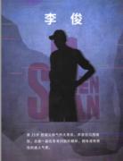 【李俊】神健山庄剧本复盘攻略_人物故事答案【