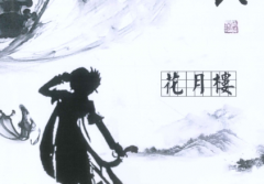 【花月楼】蛊魂铃剧本杀复盘攻略-找剧本