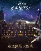 《布达佩斯大饭店》