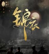 城限剧本杀【锦衣】