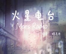 《火星电台》