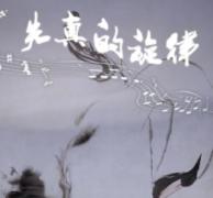 《豪门系列-失真的旋律》