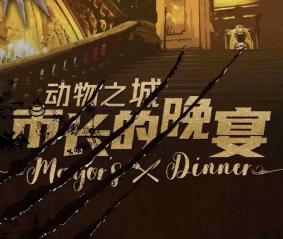 【动物之城_市长的晚宴】