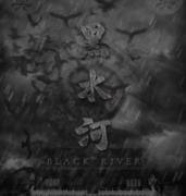 《黑水河》