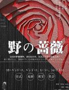 《野&蔷薇》