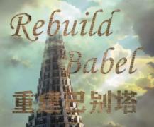 《重建巴别塔》