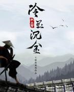 《七侠传之冷玉沉》