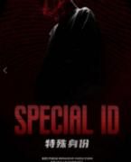 《特殊身份》