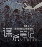 《谋杀笔记》