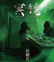 《女厕2.冥镜》