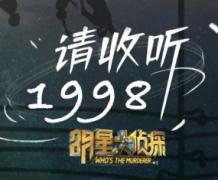 《请回答1998》