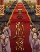 刺秦剧本杀【姬松】人物剧本故事还原【剧本复