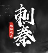刺秦剧本杀剧本杀_田英故事还原_真相