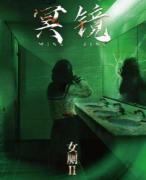《女厕2-冥镜》