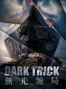 《黑子迷局2—无光诡局》