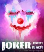《启灵会3·JOKER的游戏》