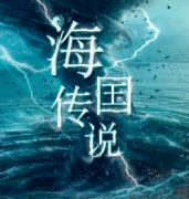 《海国传说》