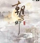 《朝暮与卿》剧本杀故事简介