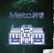 《Meta别墅》