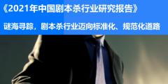 2021年中国剧本杀行业研究报告 | 未来