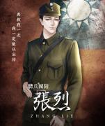 兵临城下剧本杀(张烈)是不是凶手【找复盘】