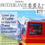 《你想和我在Switzerland谈一