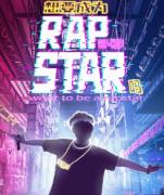 《想要成为Rap Star吗》