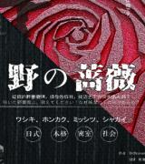热门推荐《野蔷薇》