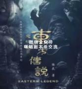《鬼吹灯2东方传说》