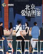 《北京爱情图鉴》