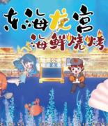 欢乐本《东海龙宫海鲜烧烤》