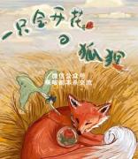 《一只会开花的狐狸》